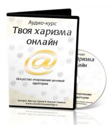 tvoa-charisma-online2